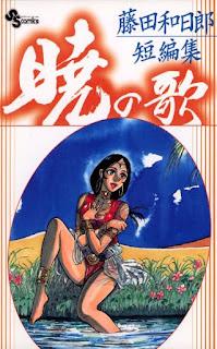 藤田和日郎短編集 暁の歌、夜の歌