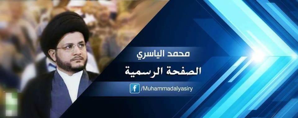 السيد محمد الياسري