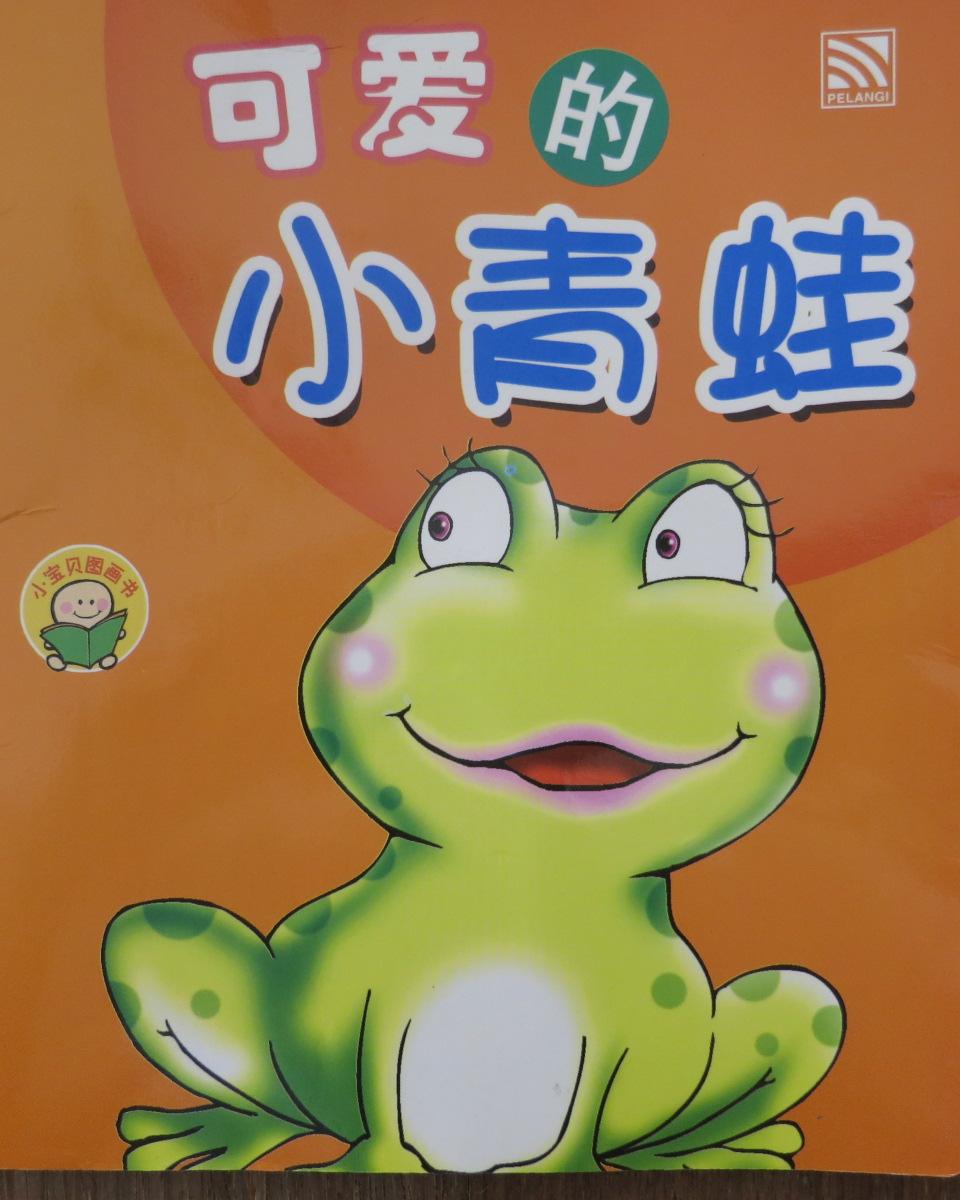 小青蛙_小青蛙简笔画图片