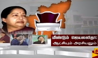 """Ayutha Ezhuthu 22-05-2015 Debate on """"Jayalalithaa is Back as TN CM for the 5th Time"""""""