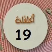 الحلقة 19 برنامج عيش اللحظة