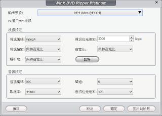 WinX DVD Ripper Platinum - 視訊與音訊細部調整