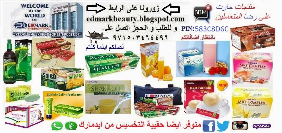 ادمارك العالمية في الامارات Edmark International in UAE