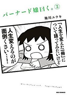 [施川ユウキ] バーナード嬢曰く。 第01-03巻