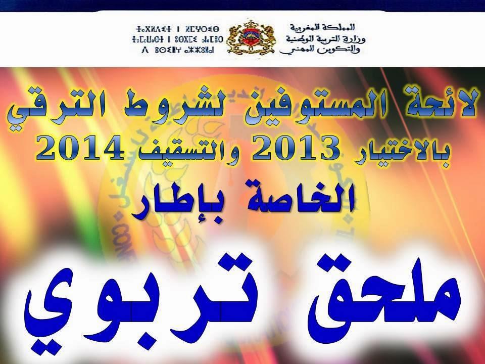 لائحة المستوفين لشروط الترقي بالاختيار 2013 والتسقيف 2014 الخاصة بإطار  ملحق تربوي (بتاريخ 04 دجنبر 2014)