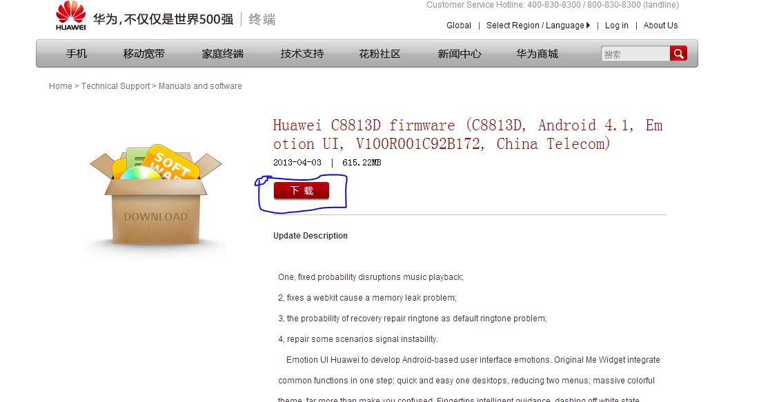 OnePlus huawei c8813d step 2 fail error defy