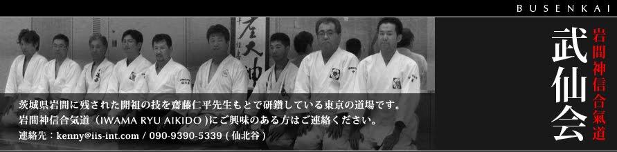 岩間神信合気道 (武仙会) 東京/カナダ