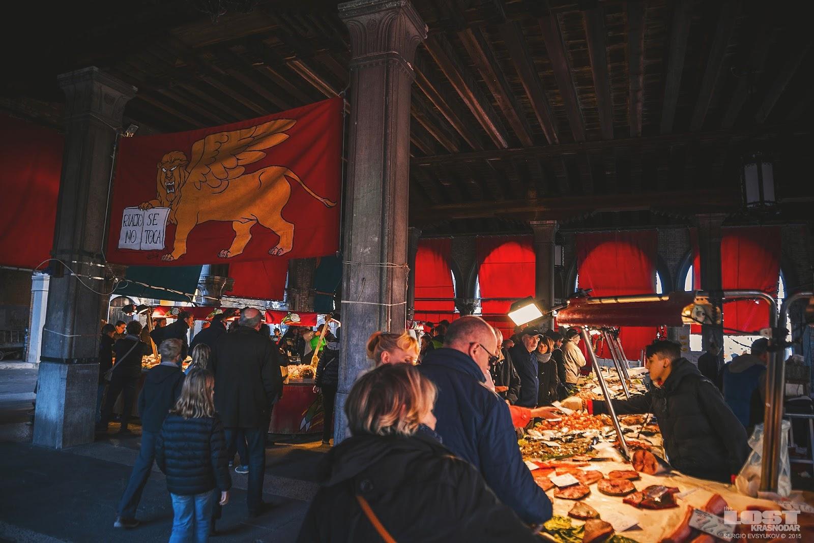 Рыбный рынок Венеции