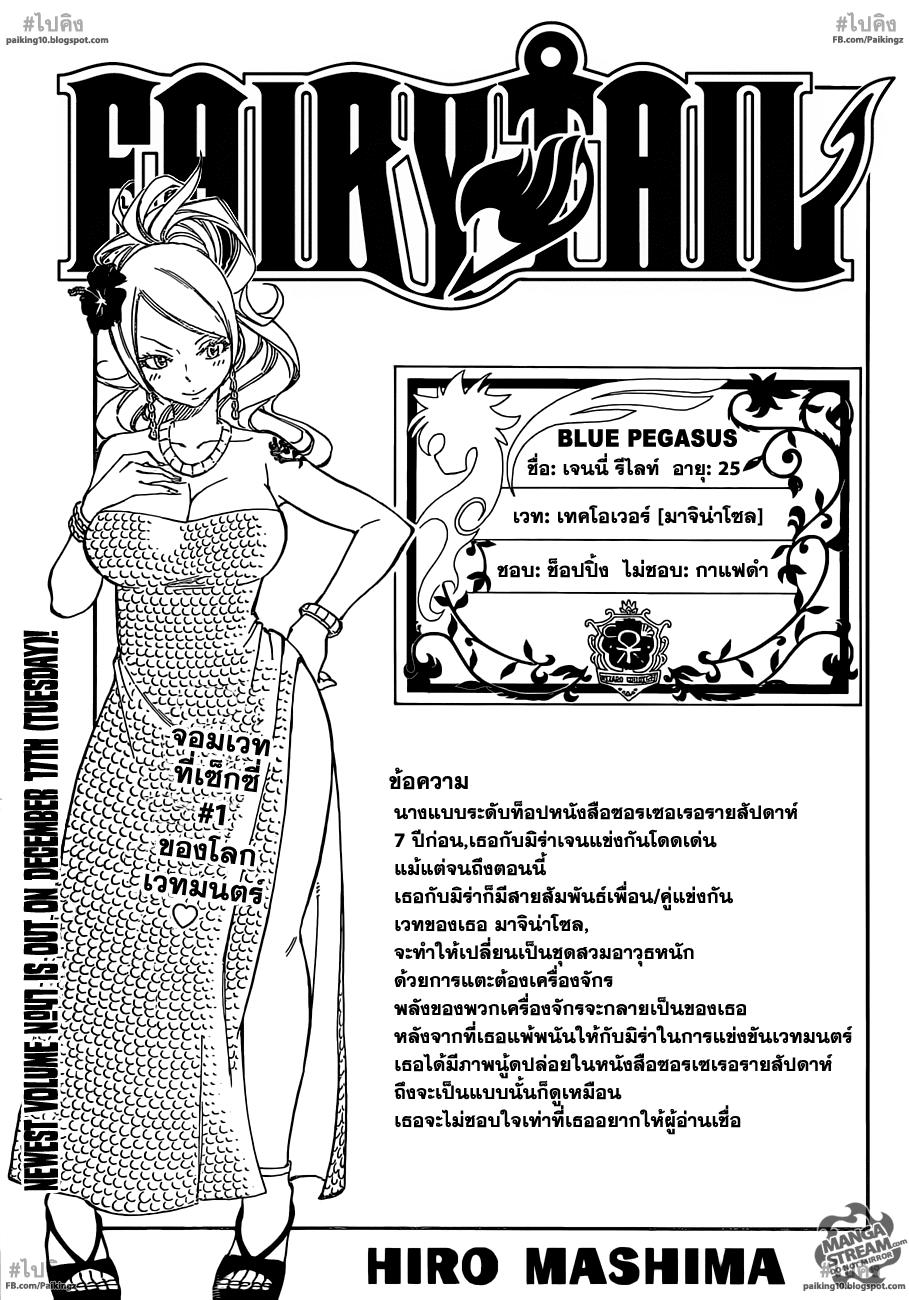 อ่านการ์ตูน Fairy tail362 แปลไทย นัตสึ VS แจ็คเคิล
