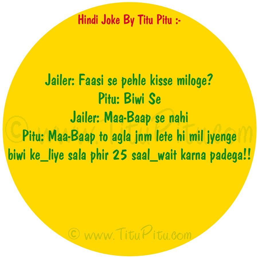 hindi-funny-sms