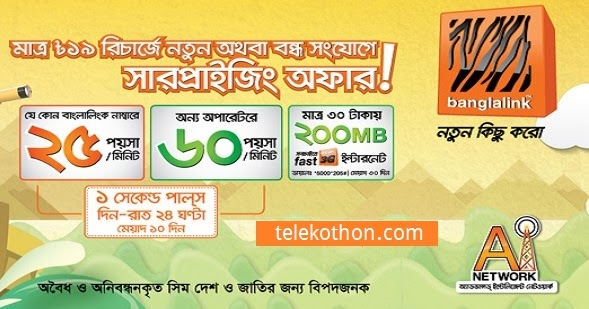 Grameenphone beach cricket offer : with STAR cricketers ...