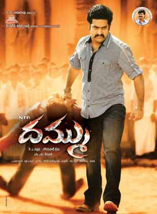 Dammu Mp3 Songs