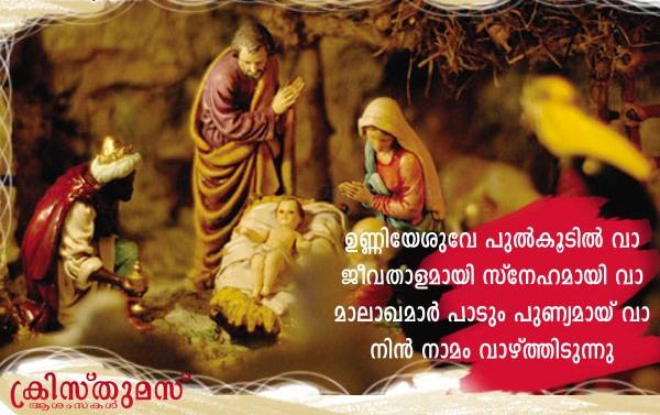 Merry Christmas Malayalam Greetings