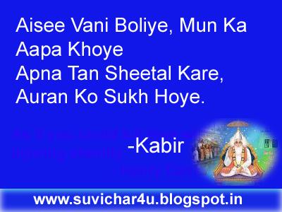 Aisee Vani Boliye, Mun Ka Aapa Khoye  Apna Tan Sheetal Kare, Auran Ko Sukh Hoye