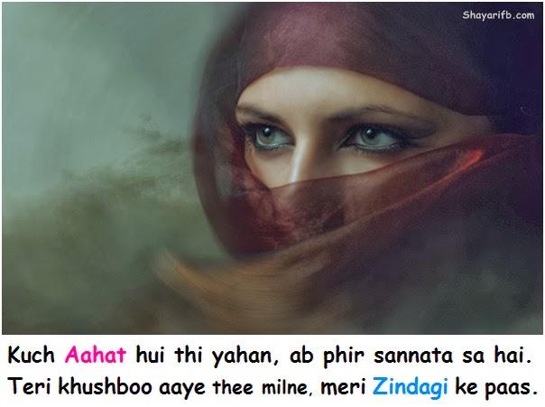 Kuch aahat hui thi yahan, ab phir sannata sa hai.. Teri khushboo aaye thee milne, meri zindagi ke paas..
