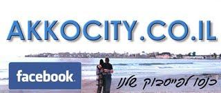 לחצו כאן ! וכנסו לפייסבוק שלנו