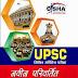 UPSC सिविल सर्विसेस प्रारंभिक और मैन परीक्षा के लिये पर्रिवार्तित नवीन पाठ्यक्रम - यहाँ खरीदें
