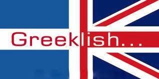 Ελληνικές ατάκες στα Αγγλικά