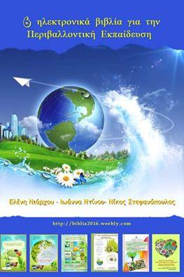 ΕΞΙ (6) ΨΗΦΙΑΚΑ - ΗΛΕΚΤΡΟΝΙΚΑ ΒΙΒΛΙΑ ΓΙΑ ΤΗΝ ΠΕΡΙΒΑΛΛΟΝΤΙΚΗ ΕΚΠΑΙΔΕΥΣΗ