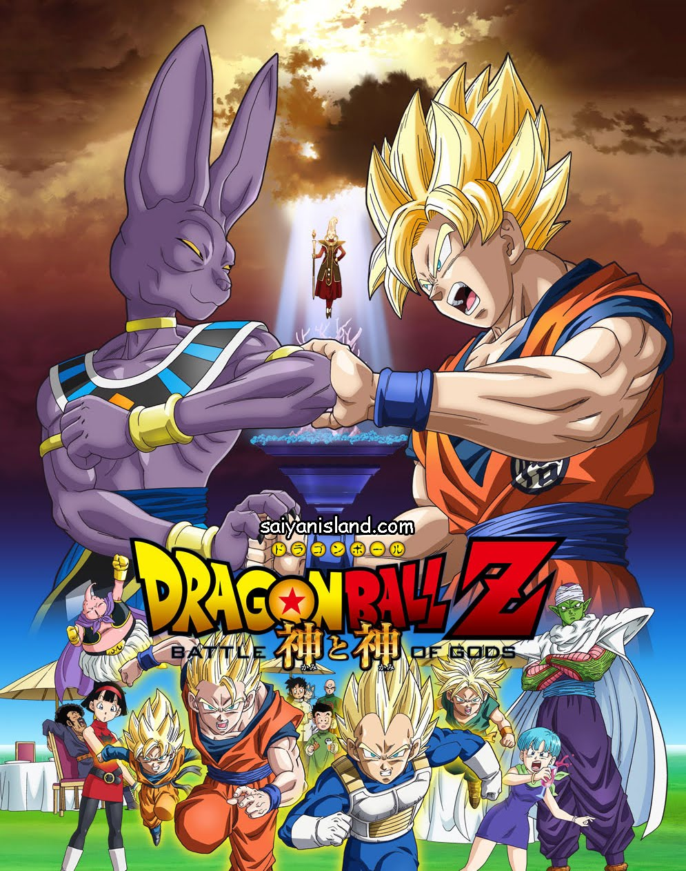Dragon Ball Z: Battle of Gods 2013