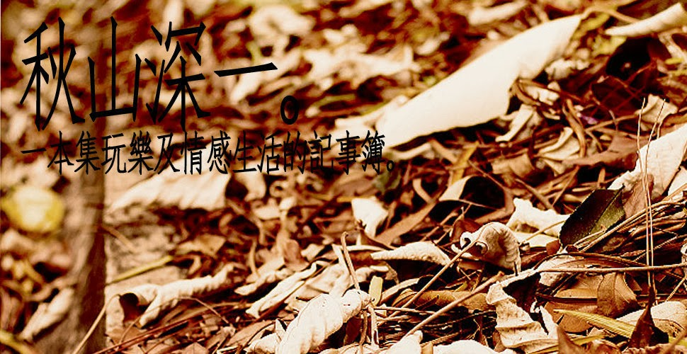 秋山的記事簿