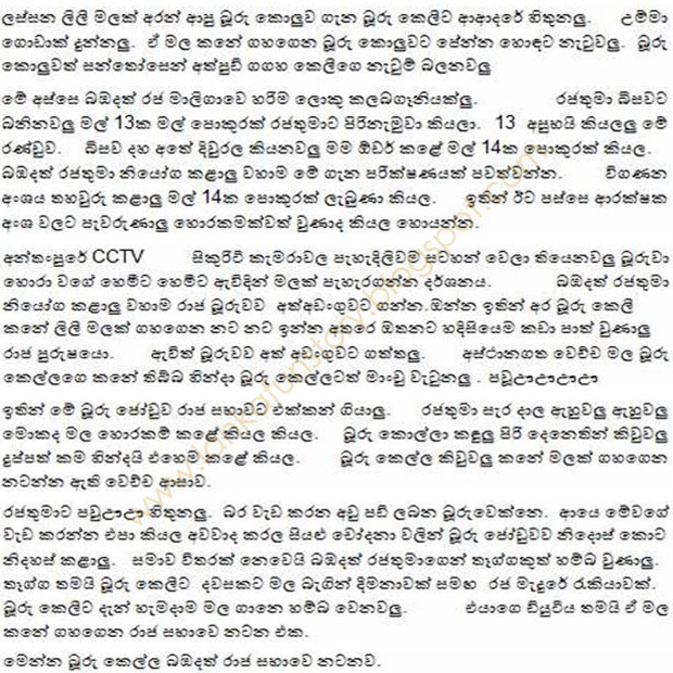 Sinhala Jokes-Donkey Girl-part Three