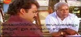 Psychosis-nte pala avasthandarangalum.. Thilakan , Mohan lal dialogue Manichithrathazhu