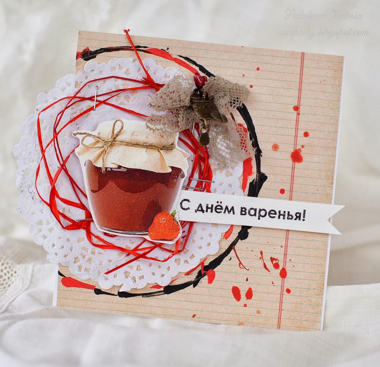 Детская раскладная открытка С Днем Варенья » Сделай
