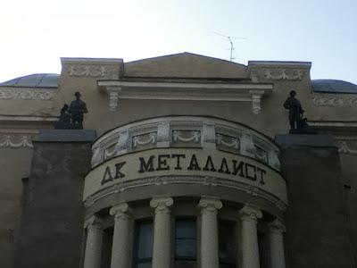 Kharkiv building