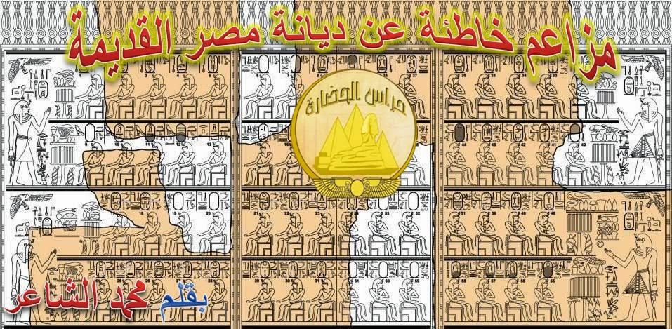مزاعم خاطئة عن ديانة مصر القديمة