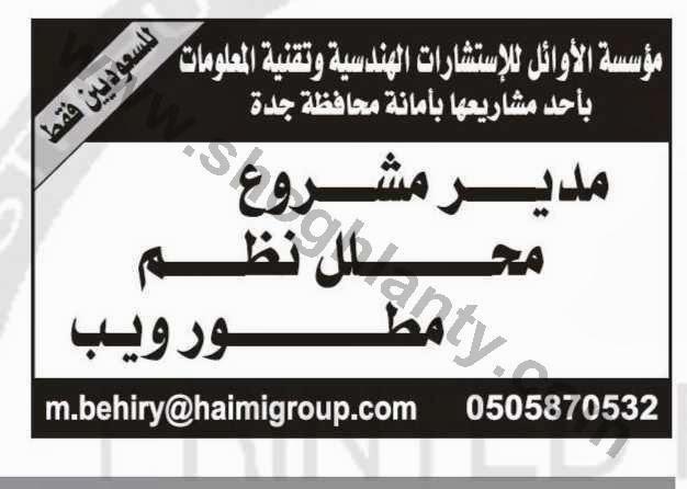 وظائف شاغرة في مؤسسة الأوائل للإستشارات الهندسية و تقنية المعلومات بالسعودية