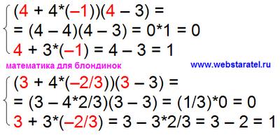 Простое решение системы уравнений. Математика для блондинок.