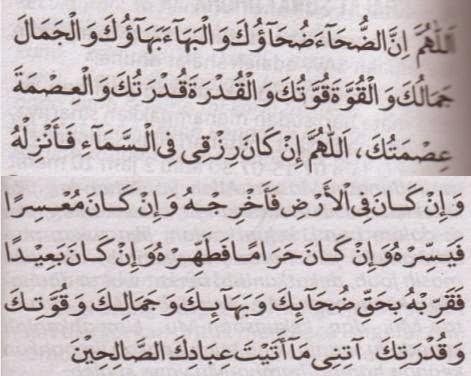Doa sholat dhuha lengkap Arab Latin Dan Artinya