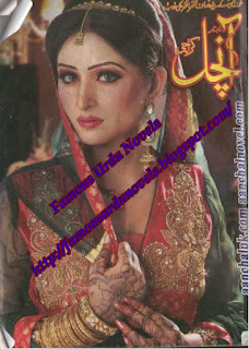 Aanchal Digest September 2015