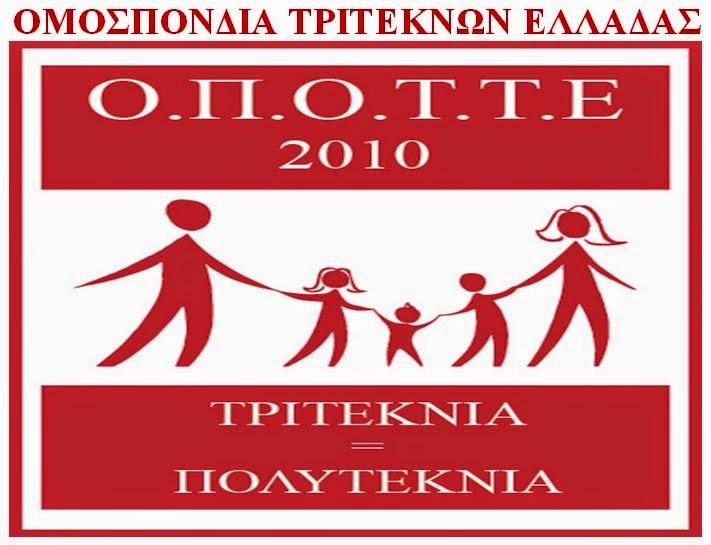 ΟΜΟΣΠΟΝΔΙΑ ΤΡΙΤΕΚΝΩΝ ΕΛΛΑΔΑΣ - ΟΠΟΤΤΕ