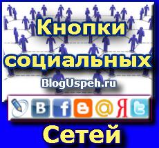 Кнопки социальных сетей на Blogspot