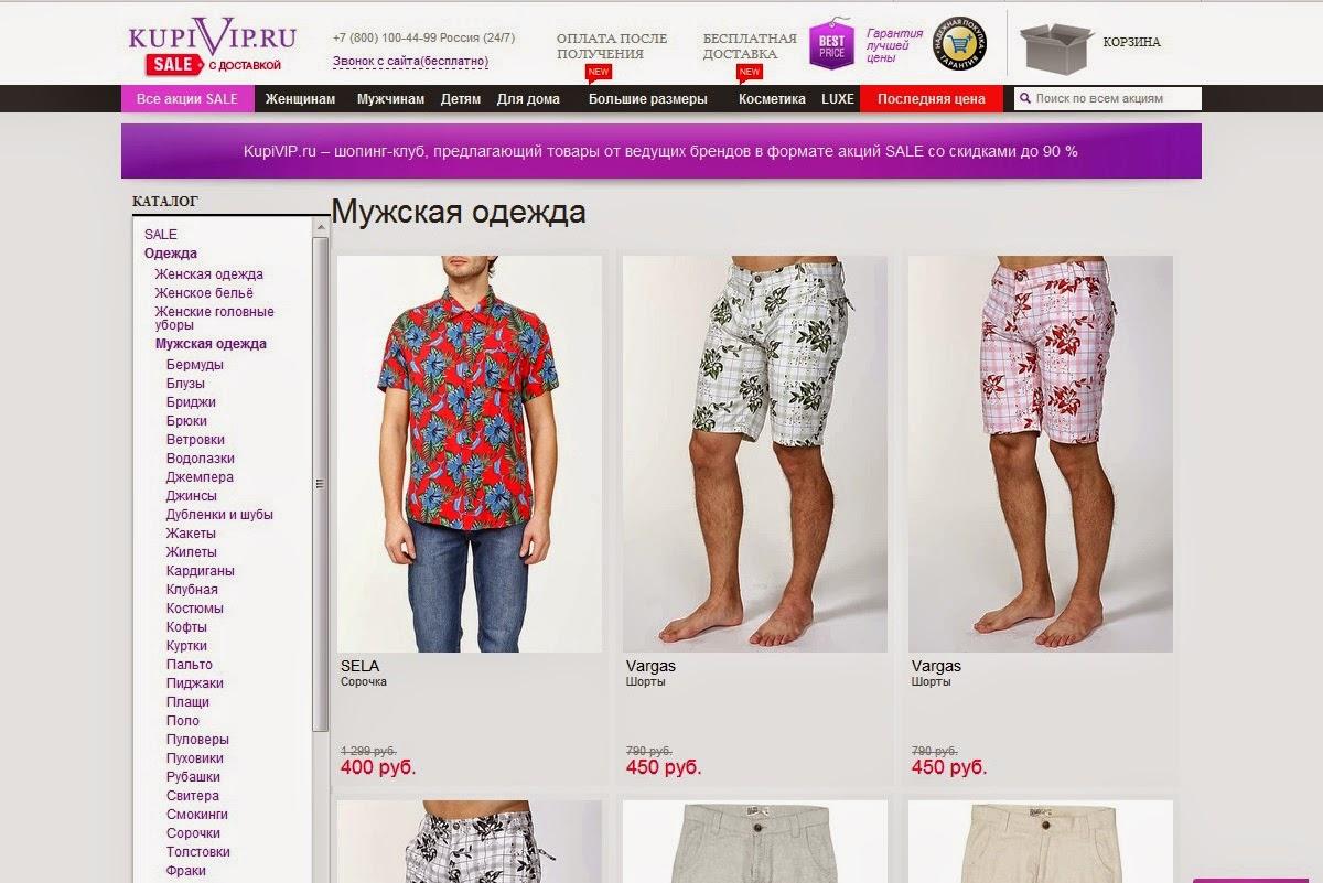 Интернет Магазин Женской Одежды Список