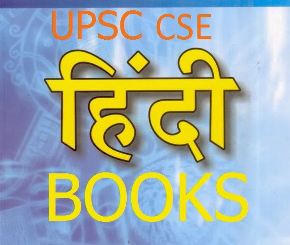 Best books in hindi for upsc syllabus
