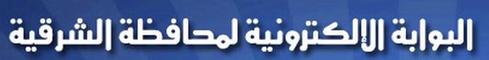 محافظة الشرقيه :ظهرت الان نتيجة الصف السادس الابتدائي الفصل الدراسي الأول 2015