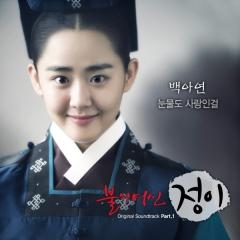 [SINGLE] Baek Ah Yeon - Goddess Of Fire Jung Yi OST Part 1