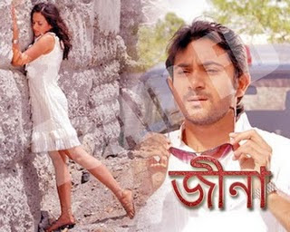 bengali movie jena