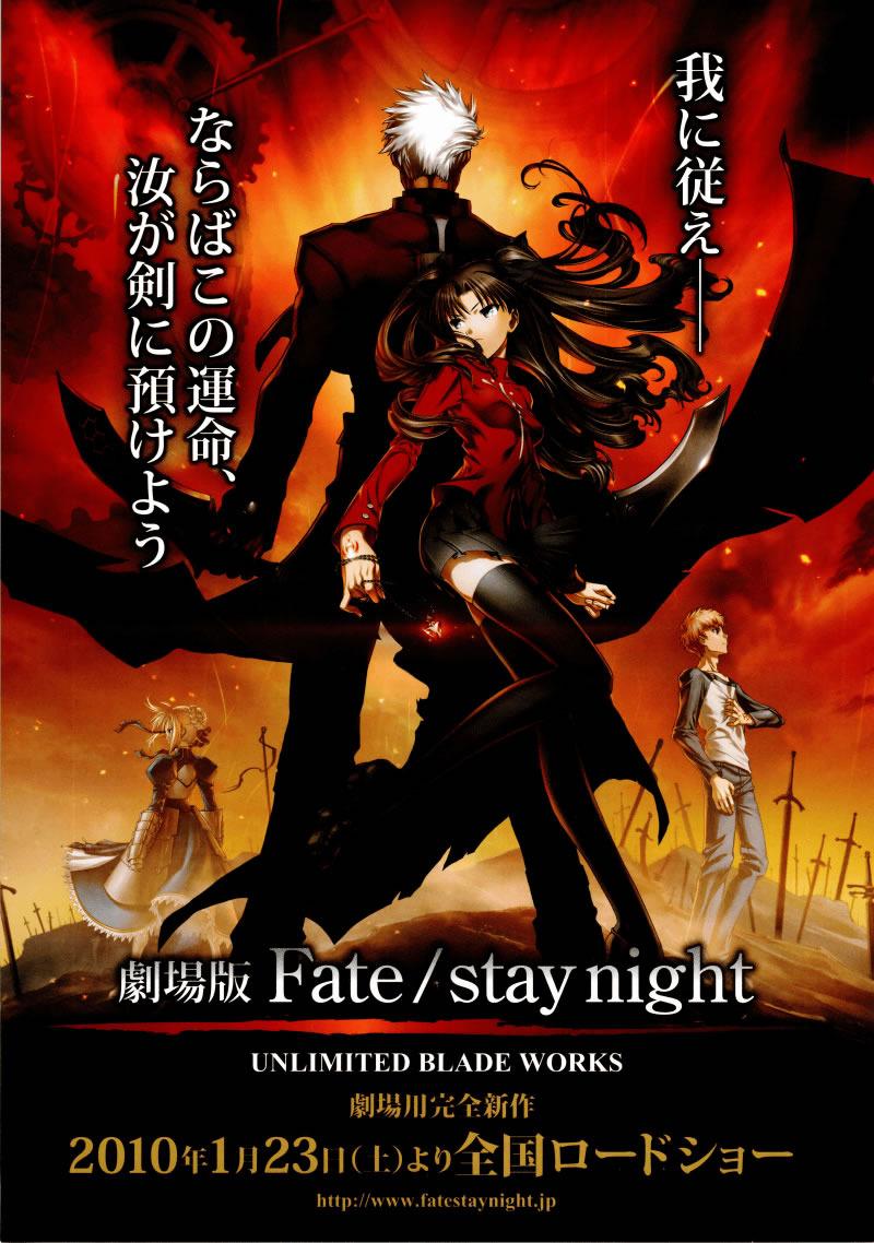 Fate Stay Night Unlimited Blade Works The Movie เวทย์ศาสตรา มหาสงครามจอกศักสิทธิ์เดอะมูฟวี่
