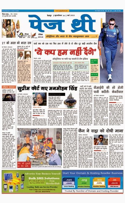 Promonent Daily Hindi Newspaper