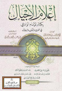 حمل كتاب إعلام الأجيال بكلام الإمام الوادعي في الفرق والكتب والرجال - أبي عبد الله سليم بن عبد الله الخوخي