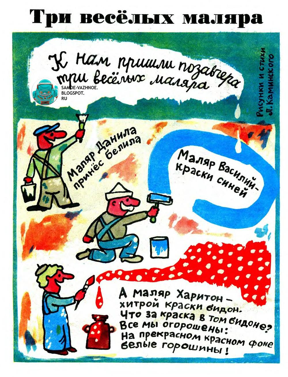 Журнал Весёлые картинки 12 1979 три веселых маляра каминский