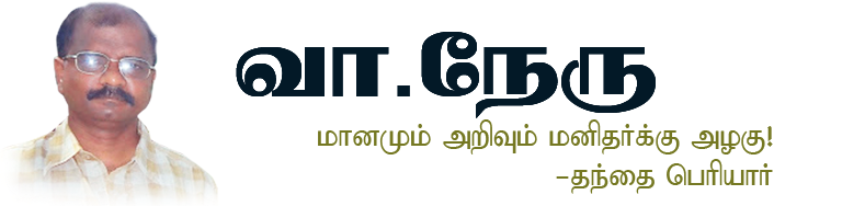 வா. நேரு
