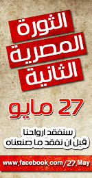 May 27 .. The Second Revolution !
