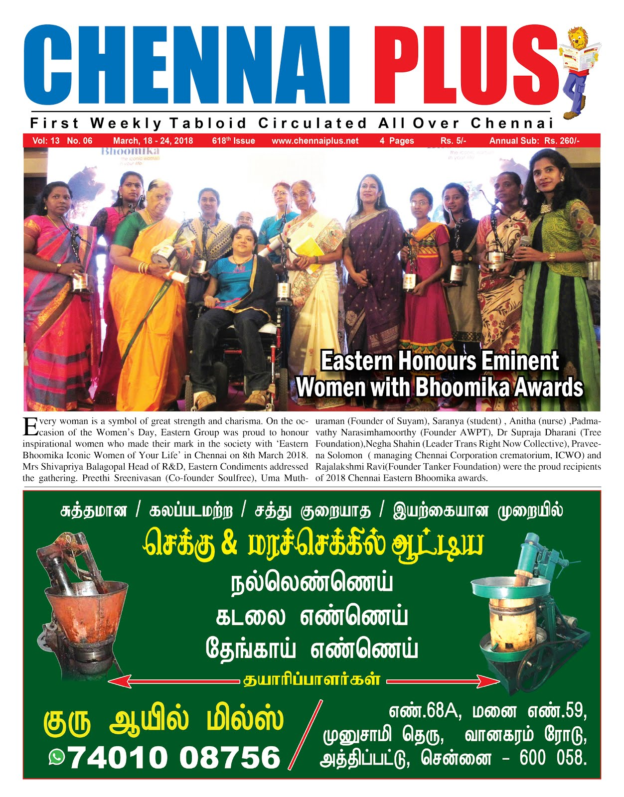Chennai Plus_18.03.2018_Issue