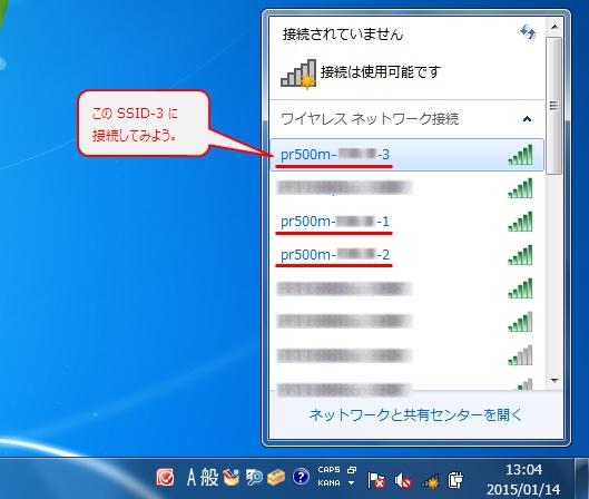 Windows 7のPCから3つのSSIDを確認