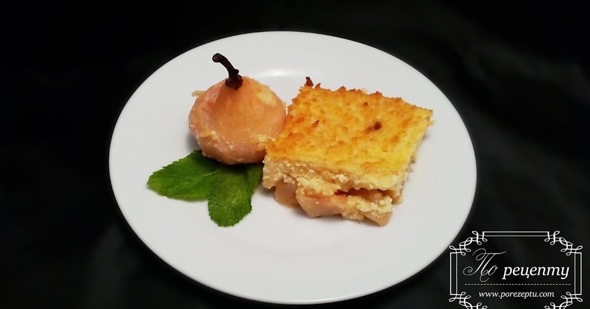 Запеканка творожная с грушей рецепт в духовке